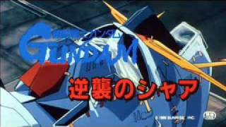 Gundam CCA Soundtrack - Neo Zeon Battle theme