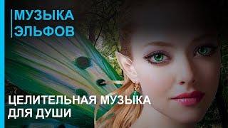 Целительная музыка для души - 5 ☯ Релакс Музыка