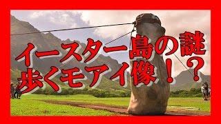 イースター島のモアイ像は歩いてきた?その謎を検証