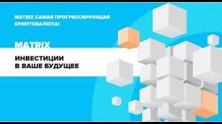 #MatrixCoin Инструкция по регистрации и обзор кабинета #MatrixCoin