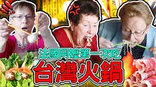 法國阿嬤🆚台灣火鍋🇹🇼🇫🇷來跟阿嬤們一起團圓👪FRENCH GRANDMA FIRST TIME EATING TAIWANESE HOT POT