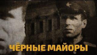 Легенды советского сыска. Чёрные майоры