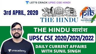 3rd April - Daily Current Affairs | The Hindu Summary & PIB - CSE Pre Mains | UPSC 2020/2021