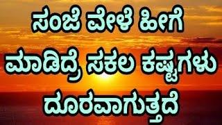 ಸಂಜೆ ವೇಳೆ ಹೀಗೆ ಮಾಡಿದ್ರೆ ಕಷ್ಟಗಳು ದೂರವಾಗುತ್ತೆ | Evening Pooja Vastu | Kannada Vastu | Kannada Gossips