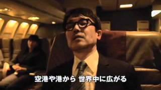 「コンテイジョン」の動画