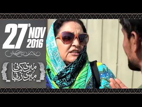 Aapa Bani Heroine | Meri Kahani Meri Zabani | SAMAA TV | 27 Nov 2016