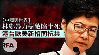 【中國與世界】林鄭暴力樹敵陷半死 港台歐美新招同抗共