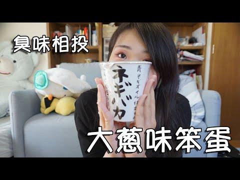 只有蔥的笨蛋。 日本新推出的泡麵