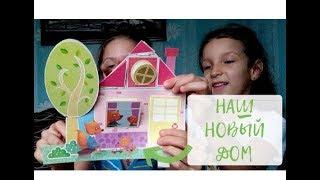 #дом .sisters Учим плоские геометрические фигуры.Геометрия для детей.обучающее видео для детей