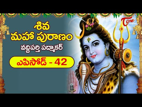 Siva Maha Puraanam | Vaddiparthi Padmakar | Episode #42 | BhaktiOne