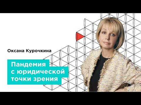 Вебинар. «Пандемия с юридической точки зрения: форс мажор или нет?» —ГАЗ Кампус