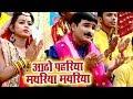 Ravinder Singh Jyoti का सबसे हिट देवी गीत - Aatho Pahariya Mayeriya Mayeriya - Bhojpuri Devi Geet video download