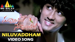 Nuvvostanante Nenoddantana Video Songs | Niluvaddam Ninne Video Song | Siddharth
