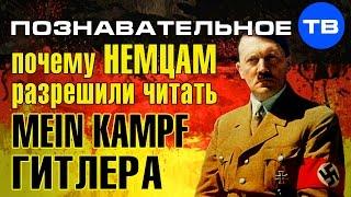 Почему немцам разрешили читать Mein Kampf Гитлера? (Познавательное ТВ, Артём Войтенков)