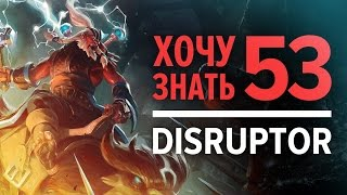 """Дота 2 фишки - """"Хочу Знать"""" #53 Disruptor"""