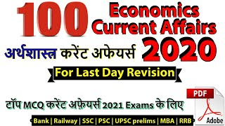 100 Economics MCQ current Affairs 2020 with PDF | PART- 1 | For Government & MBA enterance Exams