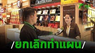 ยกเลิกทำแผนฯ ร้านทองโรบินสัน ลพบุรี | 23-01-63 | ข่าวเที่ยงไทยรัฐ