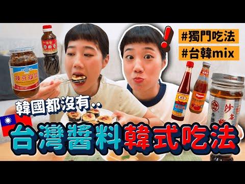 韓國沒有的台灣醬料用韓式吃法