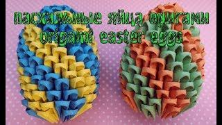 Пасхальные яйца оригами.