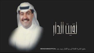 ميحد حمد - لقيت الدار - LAQIAT ALDDAR (حصريا) تحميل MP3