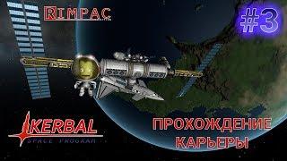 Kerbal Space Program _ #3 _ Джеб справляется отлично!