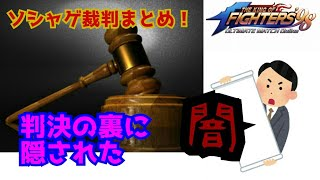 ソシャゲ裁判まとめ! 【 KOF98UMOL】クーラガチャ裁判に隠された真実!【 The King Of Fighters'98 UMOL】表社会では考えられない!?