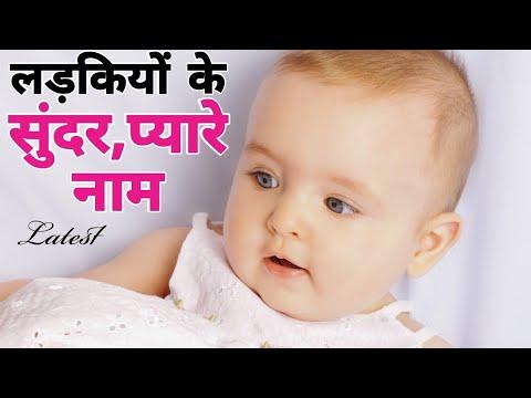 (D)(द)(ध)अक्षर से लड़कियों के सुंदर व प्यारे नाम 2019,Popular baby girl name starting with(D)