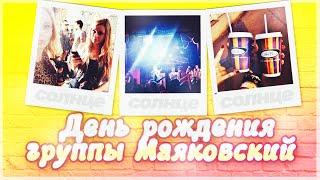 Солнце: День рождения группы Маяковский