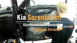 Шумоизоляция дверей Kia Sorento Xm в уровне Оптима. АвтоШум.