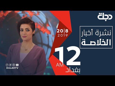 شاهد بالفيديو.. نشرة أخبار الخلاصة من قناة دجلة الفضائية 20-8-2019
