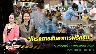 รายการ สน.เพื่อประชาชน : ประจำวันอาทิตย์ที่ 17 พฤษภาคม 2563