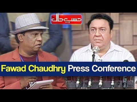 Hasb e Haal 11 October 2018 | Fawad Chaudhry Press Conference | حسب حال | Dunya News