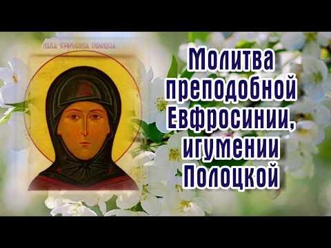 Молитва преподобной Евфросинии, игумении Полоцкой - день ПАМЯТИ 5 июня.