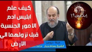 الشيخ بسام جرار |  كيف علم ابليس ادم الامور الجنسية قبل نزولهما الى الارض