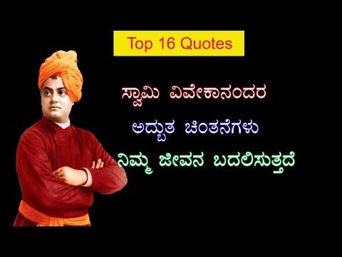 Swami Vivekananda Inspirational Quotes in Kannada