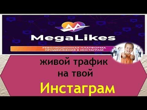 Megalikes  Мегалайкс Живой трафик на твой инстаграм