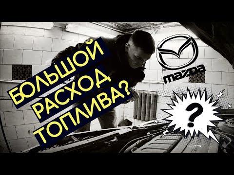 Mazda 3. Большой Расход Топлива. Причины!