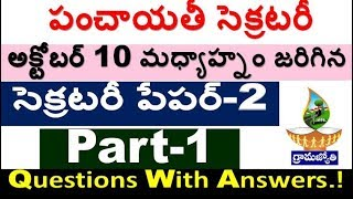 Panchayat Secretary exam paper-2  part-1 For all Aspirants by SRINIVAS Mech