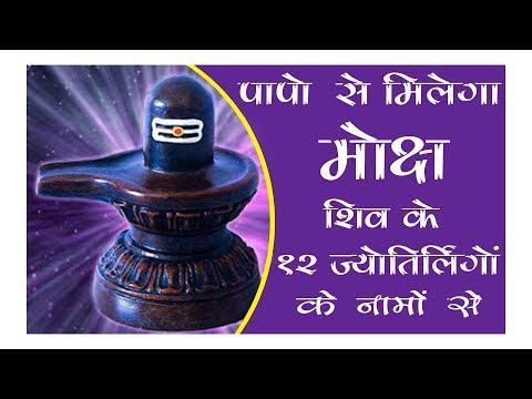 12 Jyotirlinga of Lord Shiva - भगवान शिव के 12 ज्योतिर्लिंग - Maharaj kapil