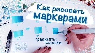 Как рисовать маркерами    Как делать градиенты и заливки    Основы работы с маркерами