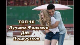 ТОП 10 Лучших Фильмов Для подростков #10