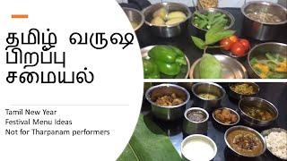 தமிழ் வருஷ பிறப்பு சமையல் Tamil New Year festival menu ideas