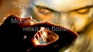 НЕЖНА - ДРОГА (Nejna_Droga) Yahel ft. Melanie - Love And Emotion