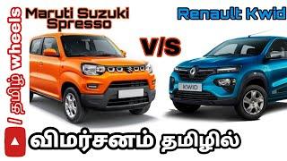 Maruti Suzuki S presso vs Renault Kwid comparison in tamil / விமர்சனம் தமிழில்