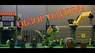 Обзор набора LEGO Jurassic World 75931 - Нападение дилофозавра на сторожевой пост