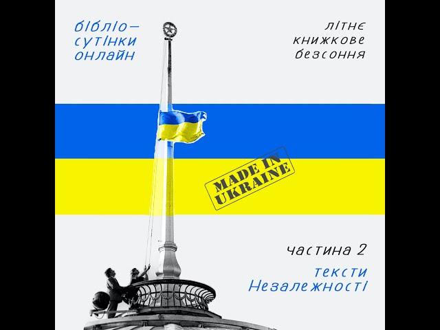 Тексти Незалежності. С. Жадан «Anarchy in the UKR» (уривок).