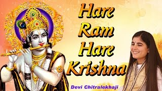 Hare Krishna Hare Krishna By Devi Chitralekhaji