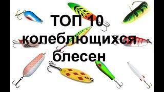 Блесна на лосося 10 лучших
