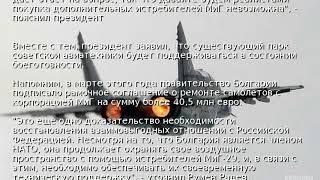 Болгария отказалась покупать российские истребители МиГ