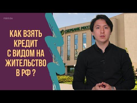 Как взять кредит с видом на жительство в РФ